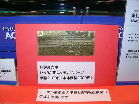 Aoshima_15