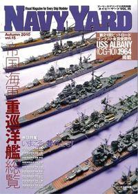 Navyyard15_5